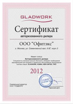 Сертификат-Gladwork.jpg