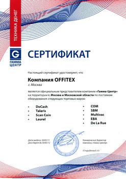 Сертификат-Gamma.jpg