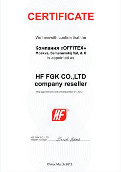 Сертификат-HF-FGK
