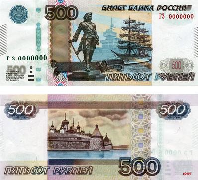 Баннкота 500 рублей модификации 2010 года