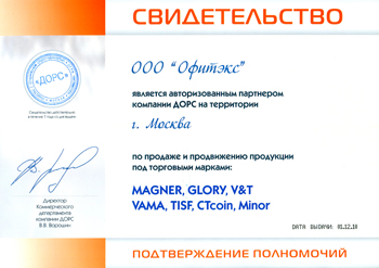 Сертификат-Magner-Glory.jpg