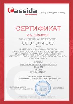 Сертификат-Cassida.jpg