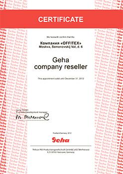 Сертификат-Geha