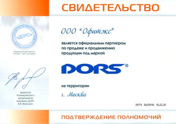 Сертификат-Dors.jpg